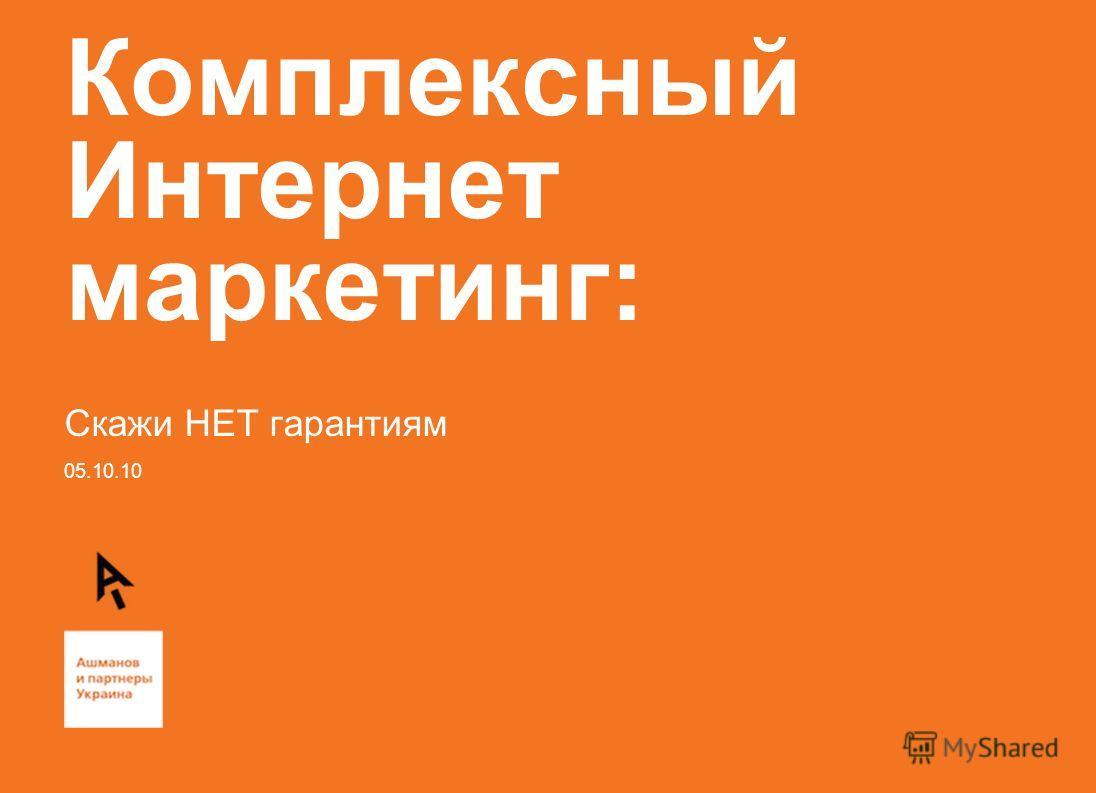 05.10.10 Комплексный Интернет маркетинг: Скажи НЕТ гарантиям