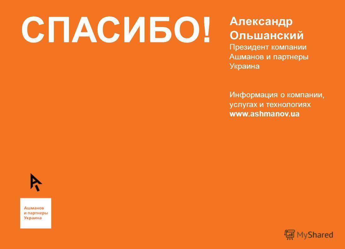 СПАСИБО! Александр Ольшанский Президент компании Ашманов и партнеры Украина Информация о компании, услугах и технологиях www.ashmanov.ua