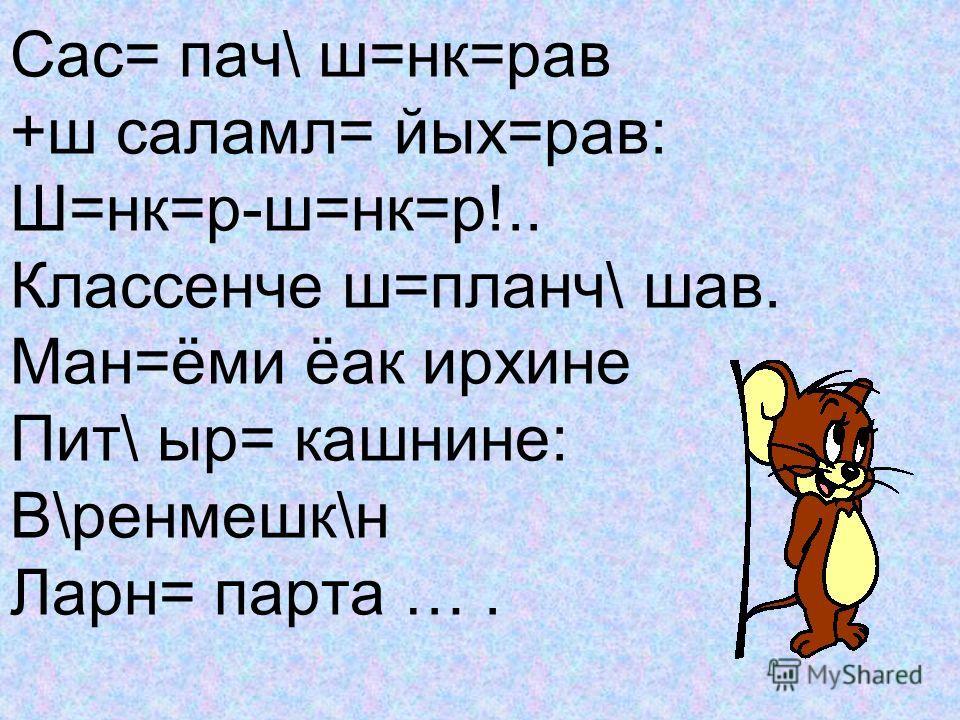 Сас= пач\ ш=нк=рав +ш саламл= йых=рав: Ш=нк=р-ш=нк=р!.. Классенче ш=планч\ шав. Ман=ёми ёак ирхине Пит\ ыр= кашнине: В\ренмешк\н Ларн= парта ….