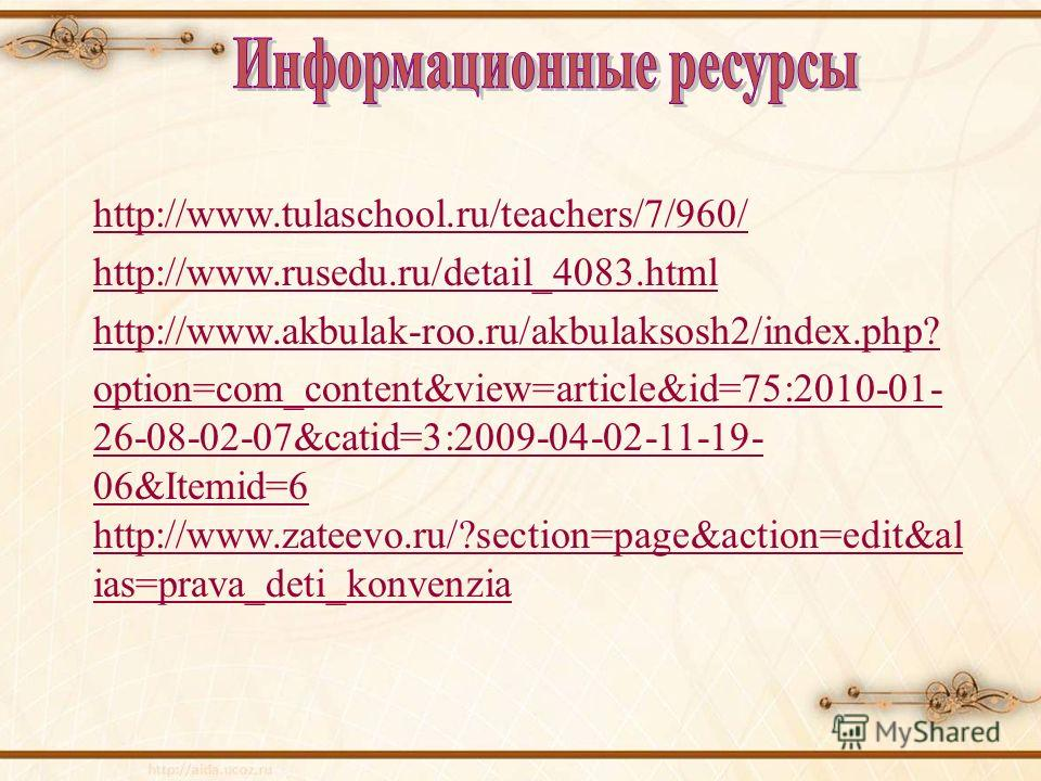 http://www.tulaschool.ru/teachers/7/960/ http://www.rusedu.ru/detail_4083.html http://www.akbulak-roo.ru/akbulaksosh2/index.php? option=com_content&view=article&id=75:2010-01- 26-08-02-07&catid=3:2009-04-02-11-19- 06&Itemid=6 http://www.zateevo.ru/?s