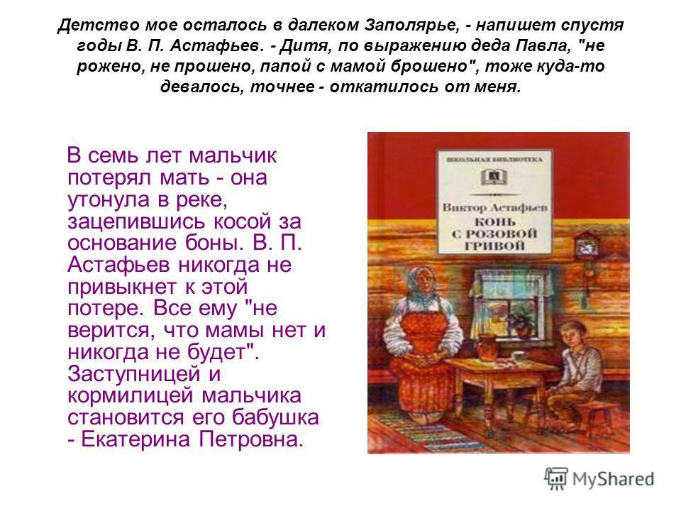Детство мое осталось в далеком Заполярье, - напишет спустя годы В. П. Астафьев. - Дитя, по выражению деда Павла,
