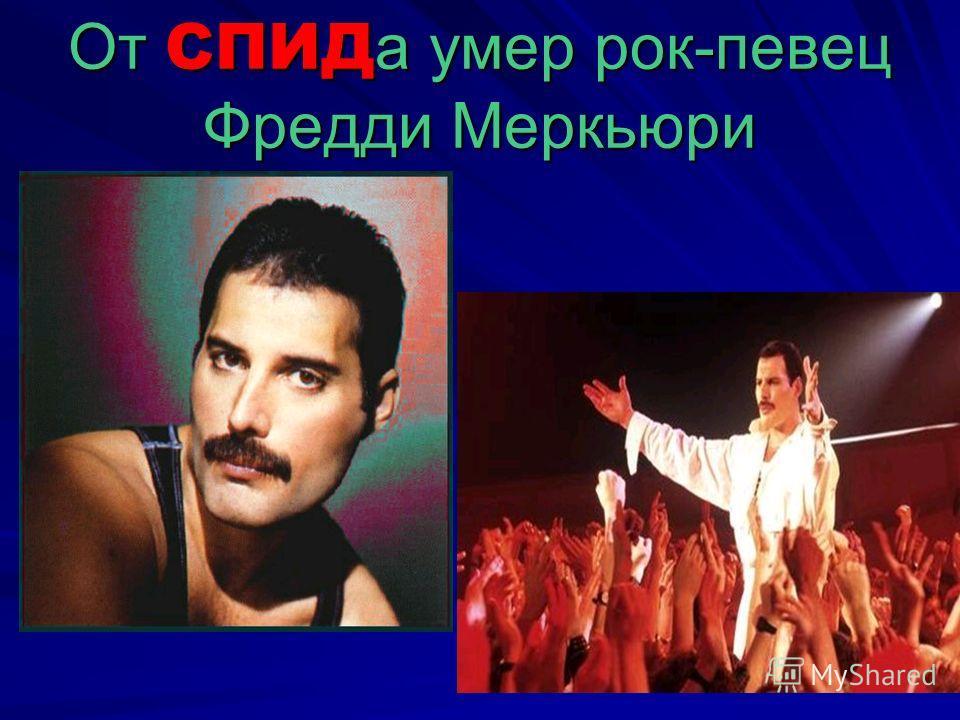 От СПИД а умер рок-певец Фредди Меркьюри