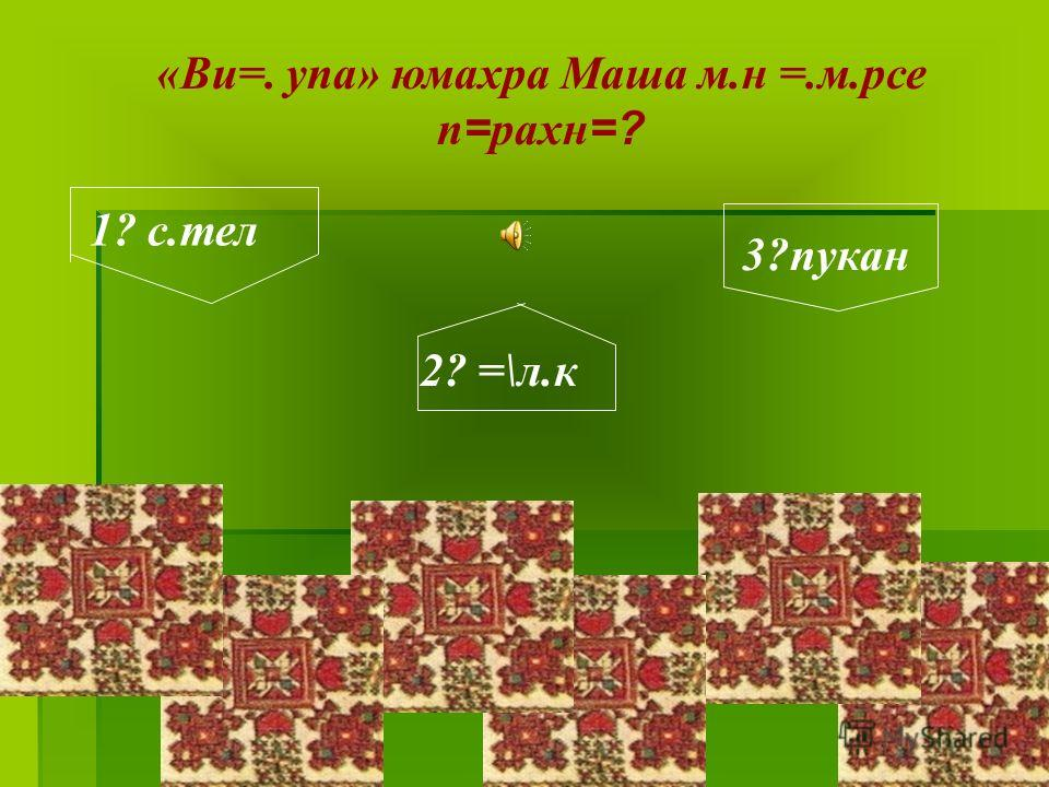 «Ви=. упа» юмахра Маша м.н =.м.рсе п=рахн=? 1? с.тел 2? =\л.к 3?пукан