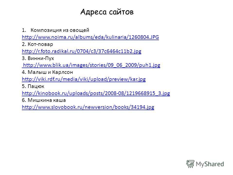 1.Композиция из овощей http://www.noima.ru/albums/eda/kulinaria/1260804.JPG 2. Кот-повар http://r.foto.radikal.ru/0704/c3/37c6464c11b2.jpg 3. Винни-Пух http://www.blik.ua/images/stories/09_06_2009/puh1.jpg 4. Малыш и Карлсон http://viki.rdf.ru/media/