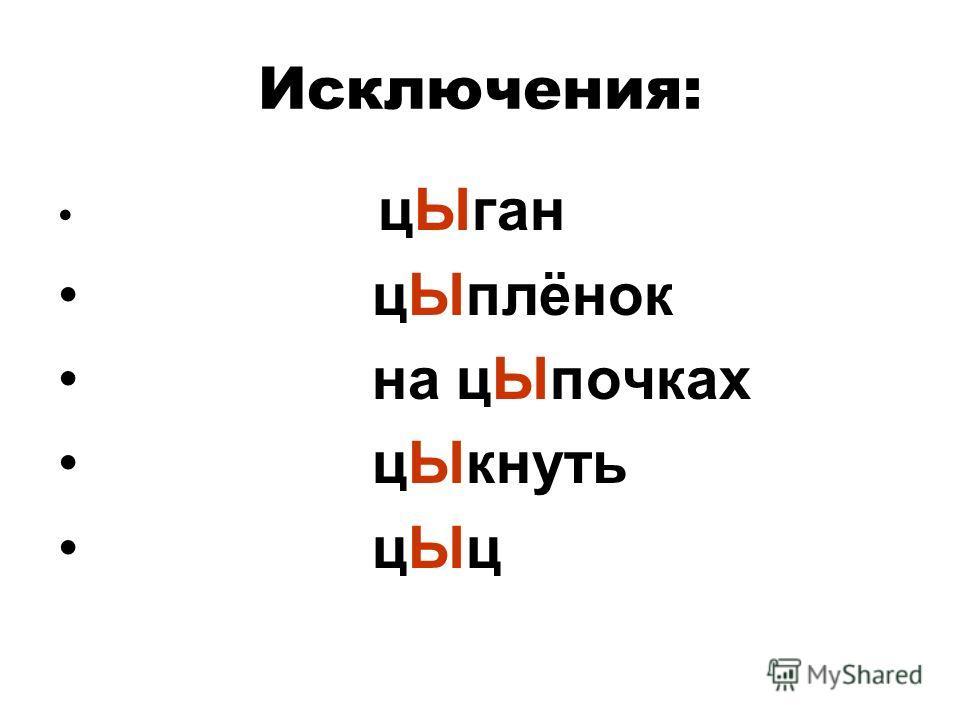 Буквы И и Ы после Ц - Тесты по русскому языку - Сайт