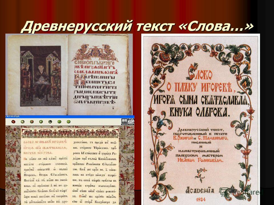 Древнерусский текст «Слова…»