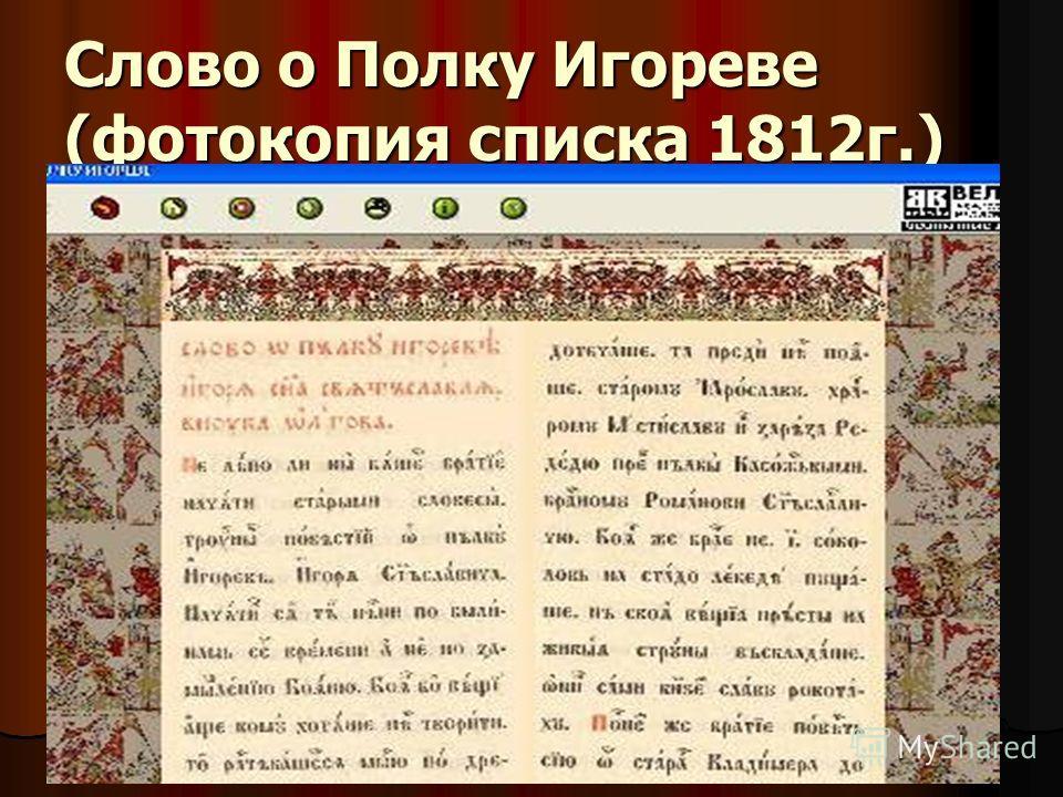 Слово о Полку Игореве (фотокопия списка 1812г.)