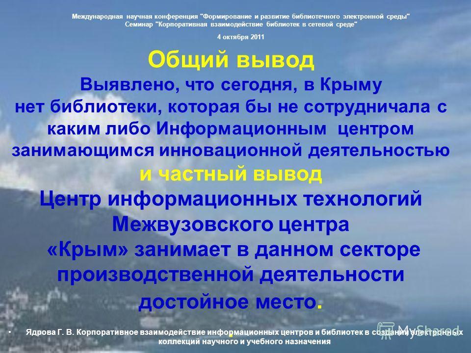 Общий вывод Выявлено, что сегодня, в Крыму нет библиотеки, которая бы не сотрудничала с каким либо Информационным центром занимающимся инновационной деятельностью и частный вывод Центр информационных технологий Межвузовского центра «Крым» занимает в