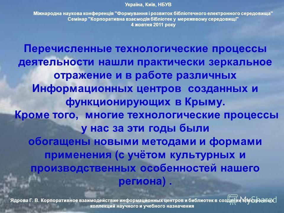 Перечисленные технологические процессы деятельности нашли практически зеркальное отражение и в работе различных Информационных центров созданных и функционирующих в Крыму. Кроме того, многие технологические процессы у нас за эти годы были обогащены н