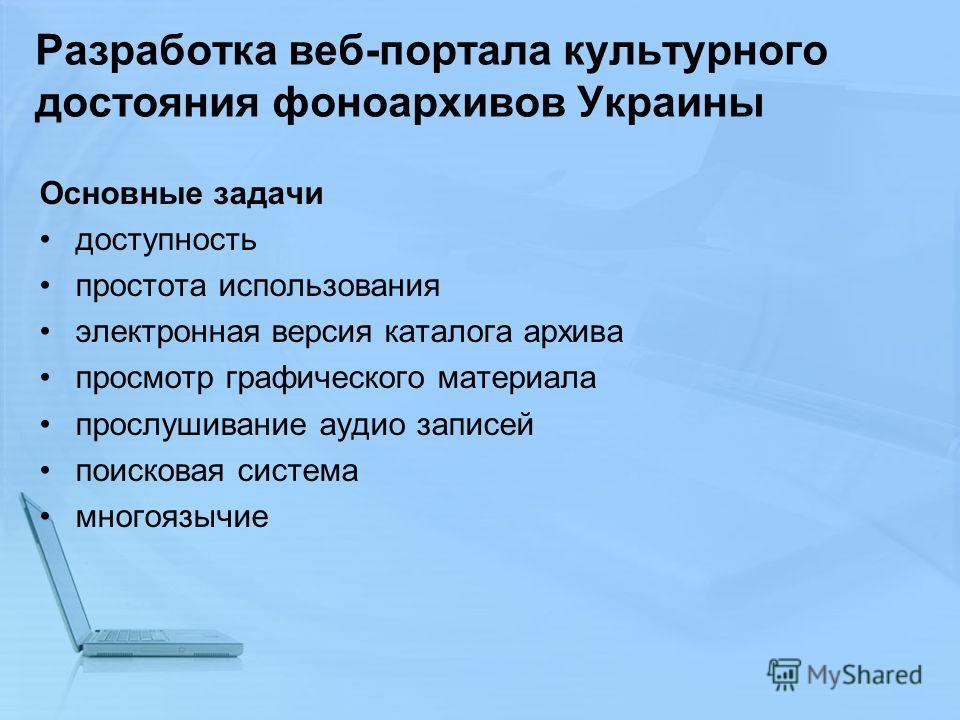 Разработка веб-портала культурного достояния фоноархивов Украины Основные задачи доступность простота использования электронная версия каталога архива просмотр графического материала прослушивание аудио записей поисковая система многоязычие