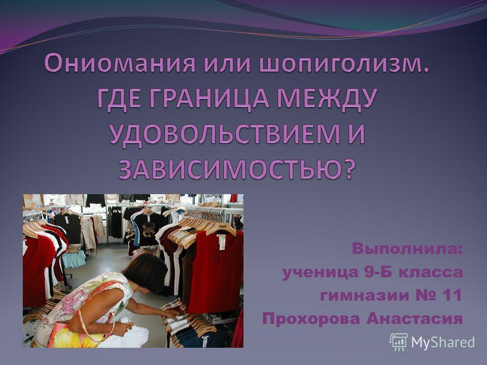 Выполнила: ученица 9-Б класса гимназии 11 Прохорова Анастасия