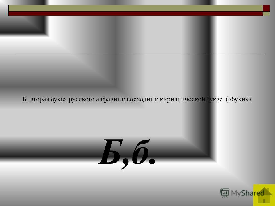 Б,б. Б, вторая буква русского алфавита; восходит к кириллической букве («буки»).