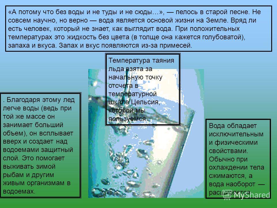 «А потому что без воды и не туды и не сюды…», пелось в старой песне. Не совсем научно, но верно вода является основой жизни на Земле. Вряд ли есть человек, который не знает, как выглядит вода. При положительных температурах это жидкость без цвета (в
