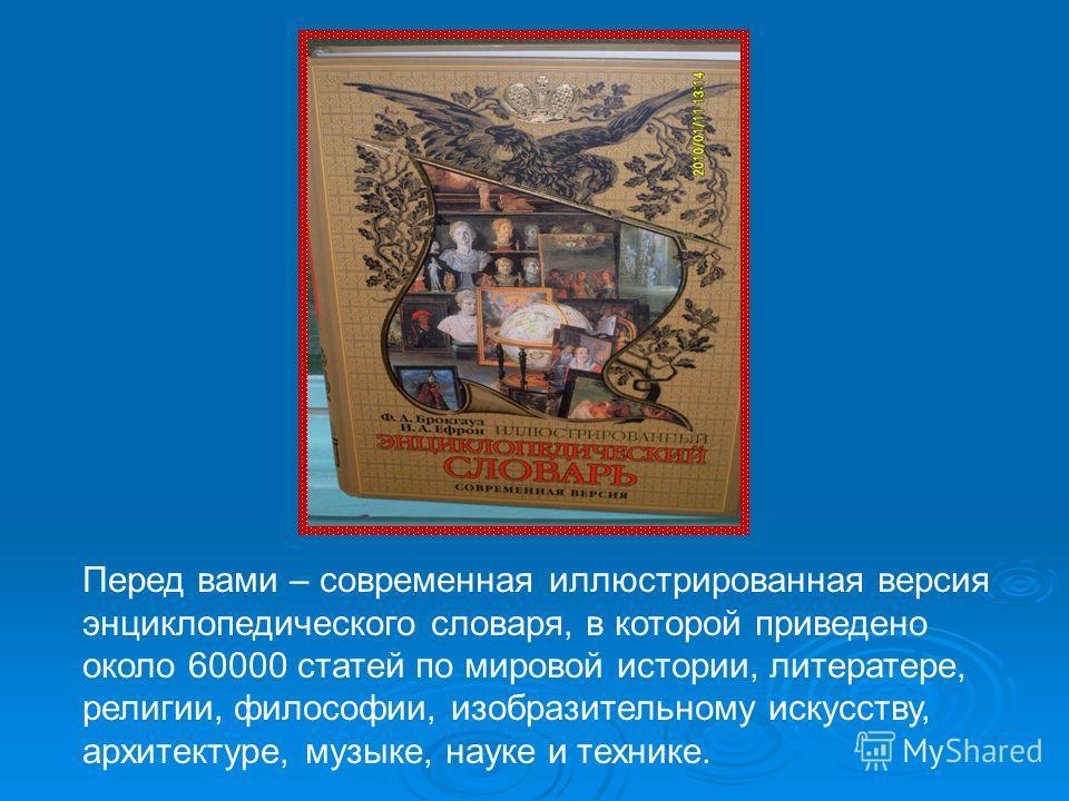 Перед вами – современная иллюстрированная версия энциклопедического словаря, в которой приведено около 60000 статей по мировой истории, литератере, религии, философии, изобразительному искусству, архитектуре, музыке, науке и технике.