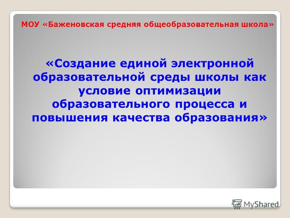 МОУ «Баженовская средняя общеобразовательная школа»