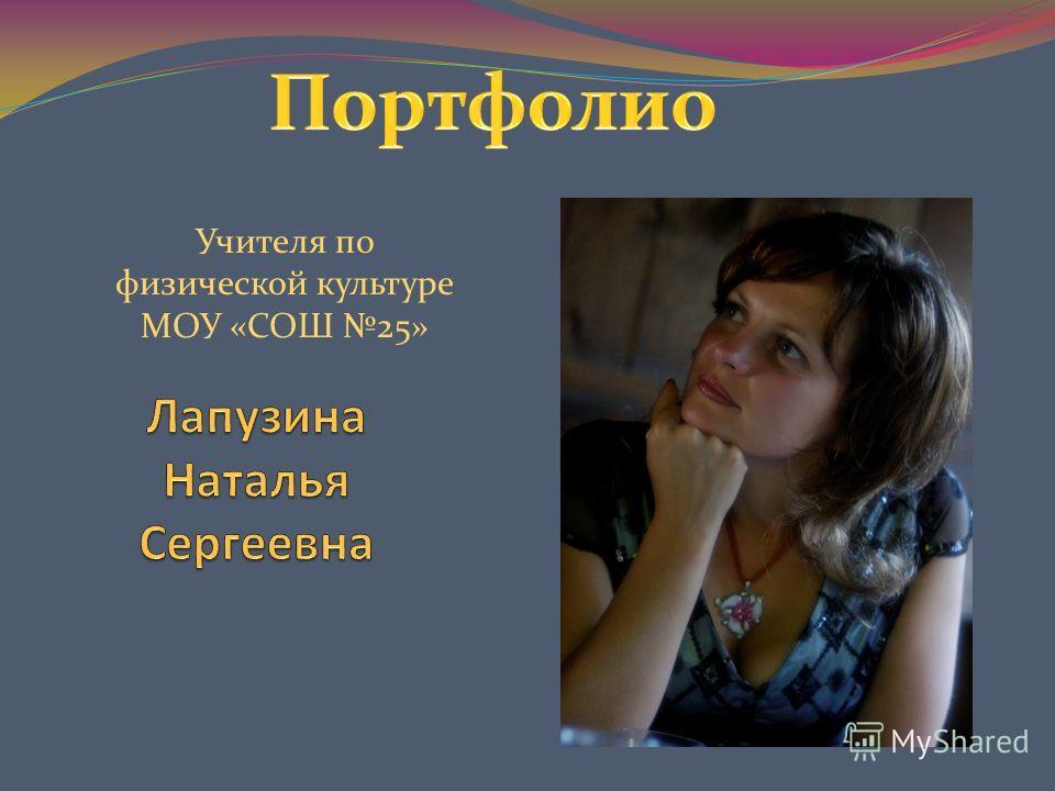 Учителя по физической культуре МОУ «СОШ 25»