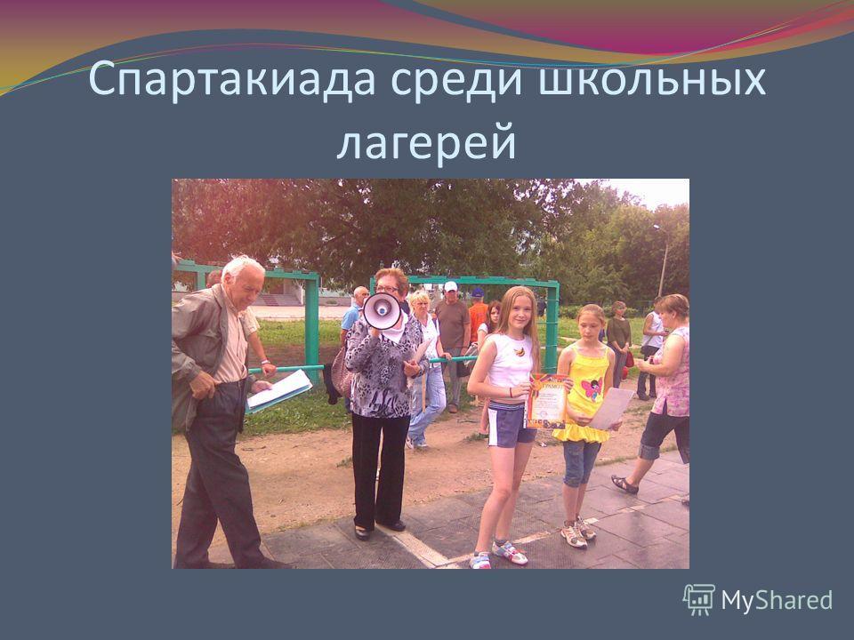 Спартакиада среди школьных лагерей
