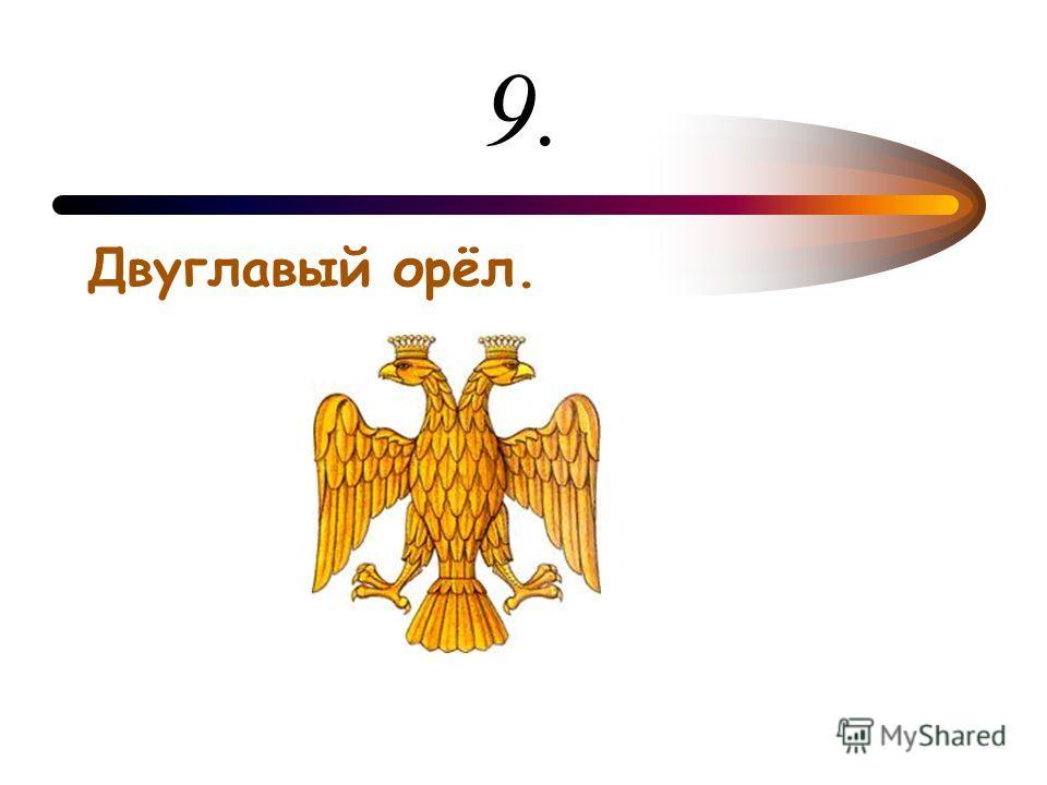9. Двуглавый орёл.