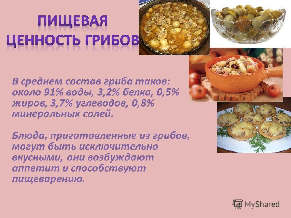 В среднем состав гриба таков: около 91% воды, 3,2% белка, 0,5% жиров, 3,7% углеводов, 0,8% минеральных солей. Блюда, приготовленные из грибов, могут быть исключительно вкусными, они возбуждают аппетит и способствуют пищеварению.