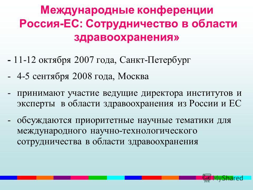 Международные конференции Россия-ЕС: Сотрудничество в области здравоохранения» - 11-12 октября 2007 года, Санкт-Петербург -4-5 сентября 2008 года, Москва -принимают участие ведущие директора институтов и эксперты в области здравоохранения из России и
