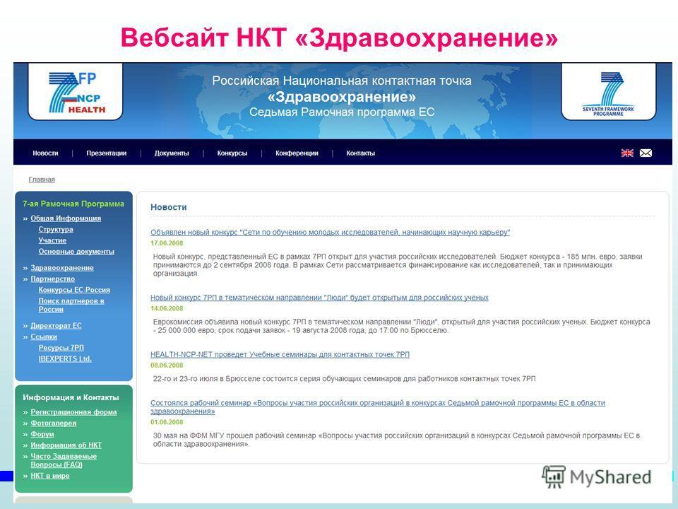 Вебсайт НКТ «Здравоохранение»