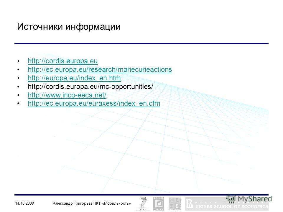 14.10.2009Александр Григорьев НКТ «Мобильность» Источники информации http://cordis.europa.eu http://ec.europa.eu/research/mariecurieactions http://europa.eu/index_en.htm http://cordis.europa.eu/mc-opportunities/ http://www.inco-eeca.net/ http://ec.eu