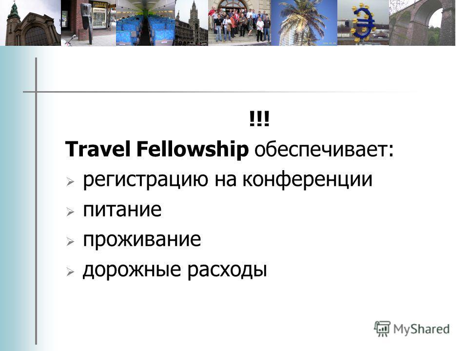 !!! Travel Fellowship обеспечивает: регистрацию на конференции питание проживание дорожные расходы