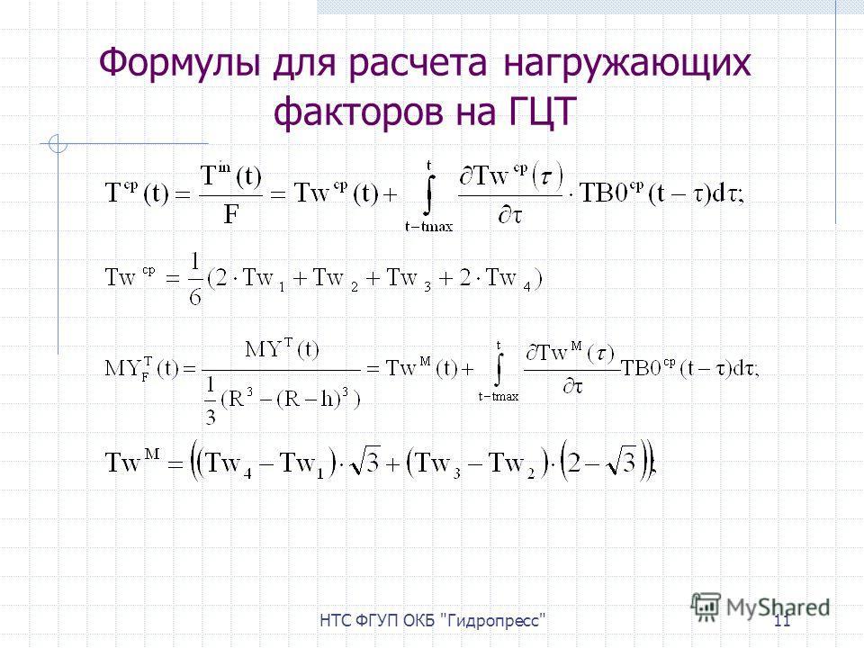НТС ФГУП ОКБ Гидропресс11 Формулы для расчета нагружающих факторов на ГЦТ