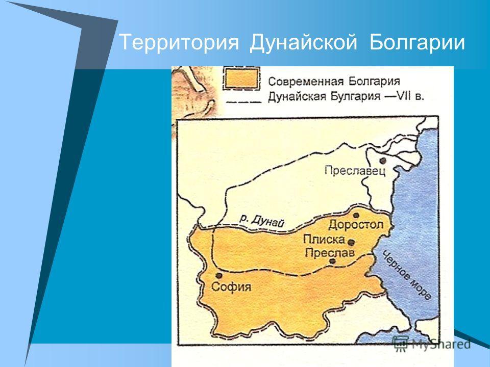 Территория Дунайской Болгарии
