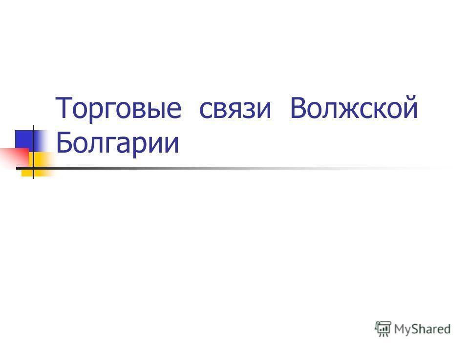 Торговые связи Волжской Болгарии