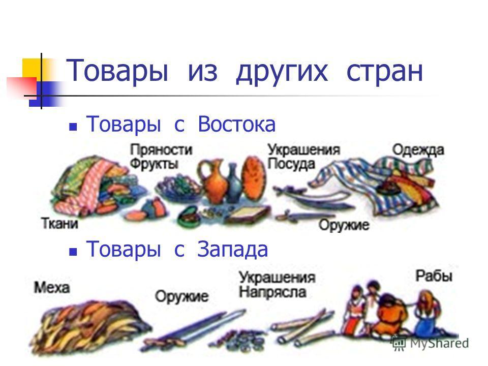 Товары из других стран Товары с Востока Товары с Запада