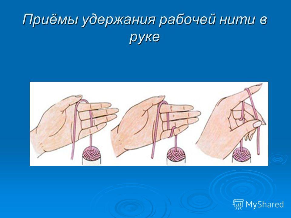 Приёмы удержания рабочей нити в руке