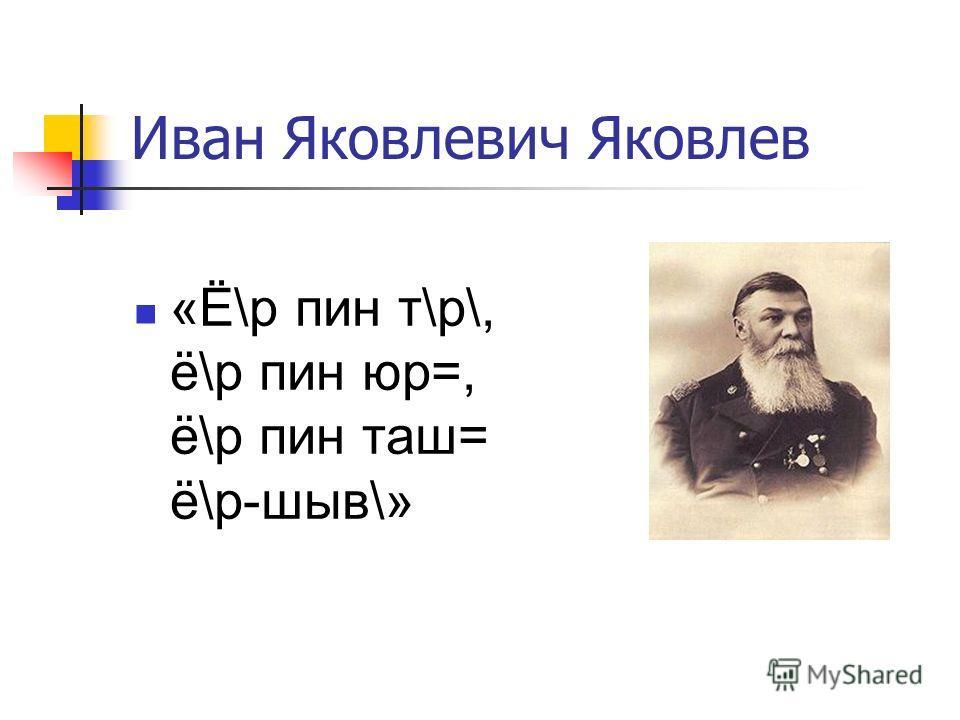 Иван Яковлевич Яковлев «Ё\р пин т\р\, ё\р пин юр=, ё\р пин таш= ё\р-шыв\»
