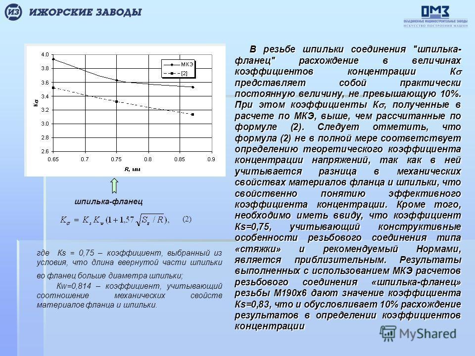 шпилька-фланец где Кs = 0,75 – коэффициент, выбранный из условия, что длина ввернутой части шпильки во фланец больше диаметра шпильки; Кw=0,814 – коэффициент, учитывающий соотношение механических свойств материалов фланца и шпильки. (2) В резьбе шпил