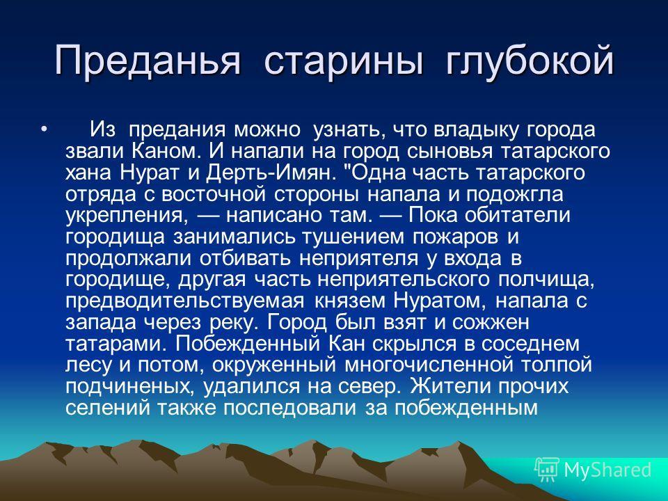 Преданья старины глубокой Из предания можно узнать, что владыку города звали Каном. И напали на город сыновья татарского хана Нурат и Дерть-Имян.