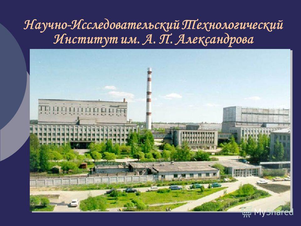 Научно-Исследовательский Технологический Институт им. А. П. Александрова