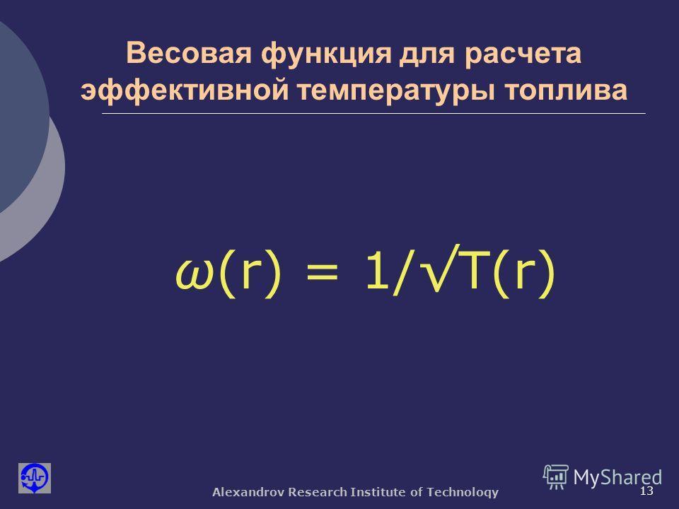 Alexandrov Research Institute of Technoloqy 13 Весовая функция для расчета эффективной температуры топлива ω(r) = 1/T(r)