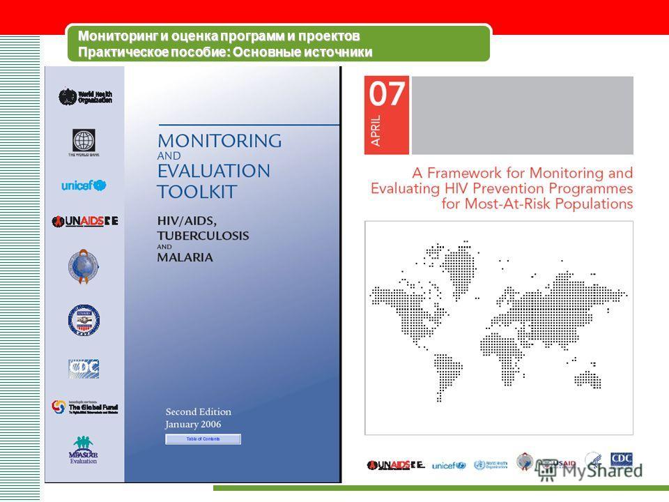 Мониторинг и оценка программ и проектов Практическое пособие: Основные источники