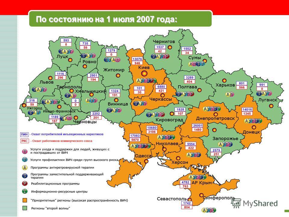 По состоянию на 1 июля 2007 года: www.aidsalliance.org.ua