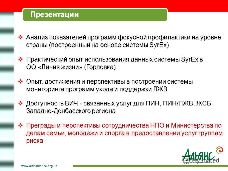 Презентации www.aidsalliance.org.ua Анализ показателей программ фокусной профилактики на уровне страны (построенный на основе системы SyrEx) Анализ показателей программ фокусной профилактики на уровне страны (построенный на основе системы SyrEx) Прак