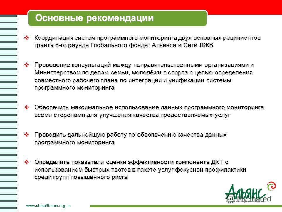 Основные рекомендации www.aidsalliance.org.ua Координация систем программного мониторинга двух основных реципиентов гранта 6-го раунда Глобального фонда: Альянса и Сети ЛЖВ Координация систем программного мониторинга двух основных реципиентов гранта