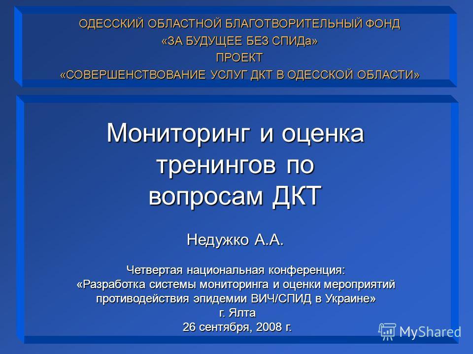 Четвертая национальная конференция: «Разработка системы мониторинга и оценки мероприятий противодействия эпидемии ВИЧ/СПИД в Украине» г. Ялта г. Ялта 26 сентября, 2008 г. 26 сентября, 2008 г. ОДЕССКИЙ ОБЛАСТНОЙ БЛАГОТВОРИТЕЛЬНЫЙ ФОНД «ЗА БУДУЩЕЕ БЕЗ