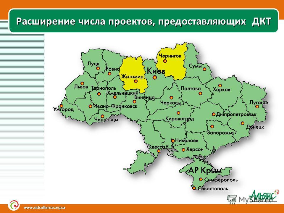 www.aidsalliance.org.ua Расширение числа проектов, предоставляющих ДКТ