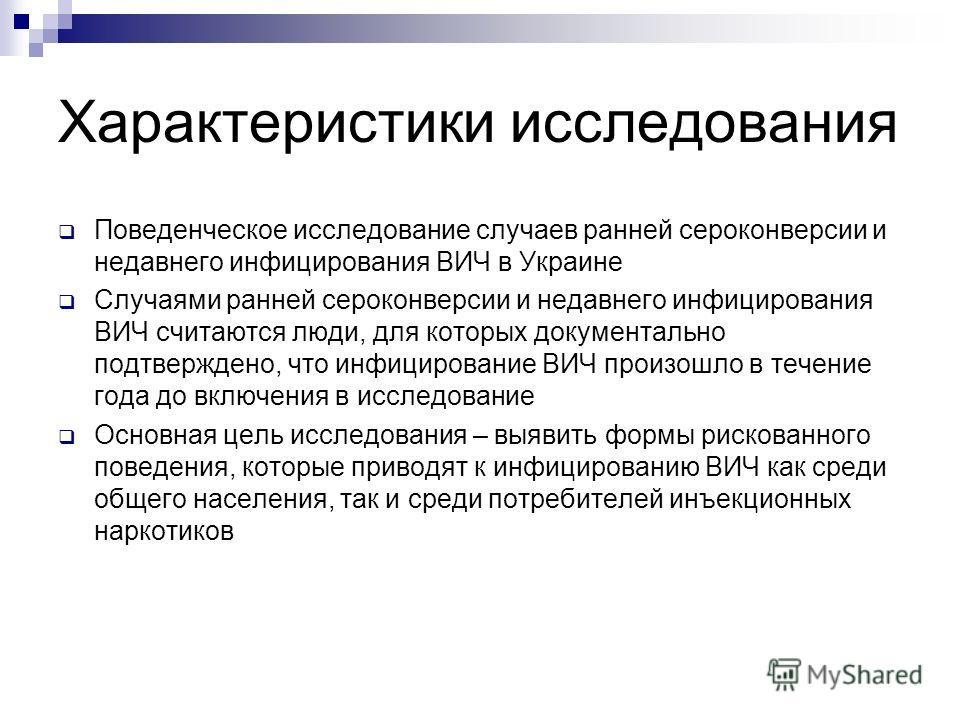 Характеристики исследования Поведенческое исследование случаев ранней сероконверсии и недавнего инфицирования ВИЧ в Украине Случаями ранней сероконверсии и недавнего инфицирования ВИЧ считаются люди, для которых документально подтверждено, что инфици