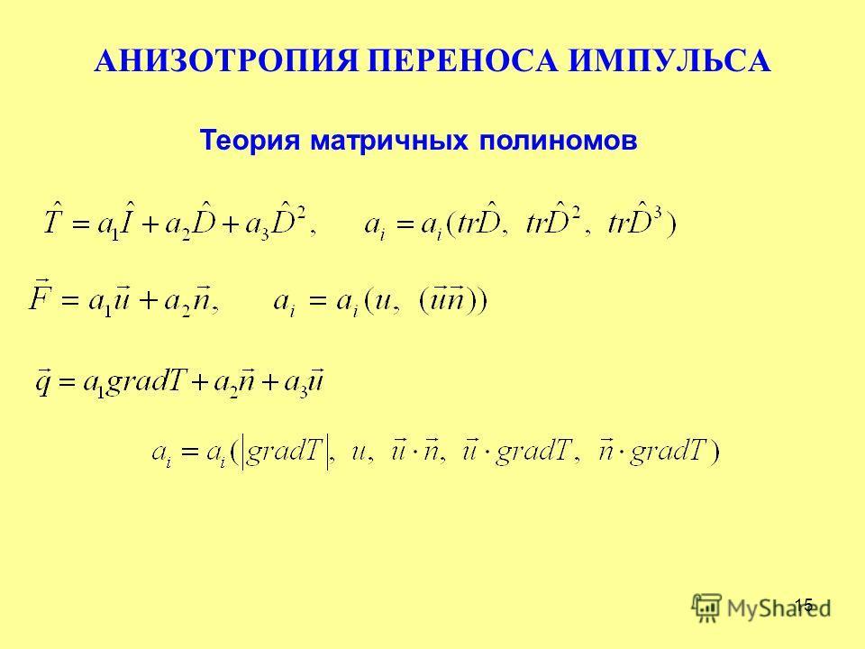 15 АНИЗОТРОПИЯ ПЕРЕНОСА ИМПУЛЬСА Теория матричных полиномов