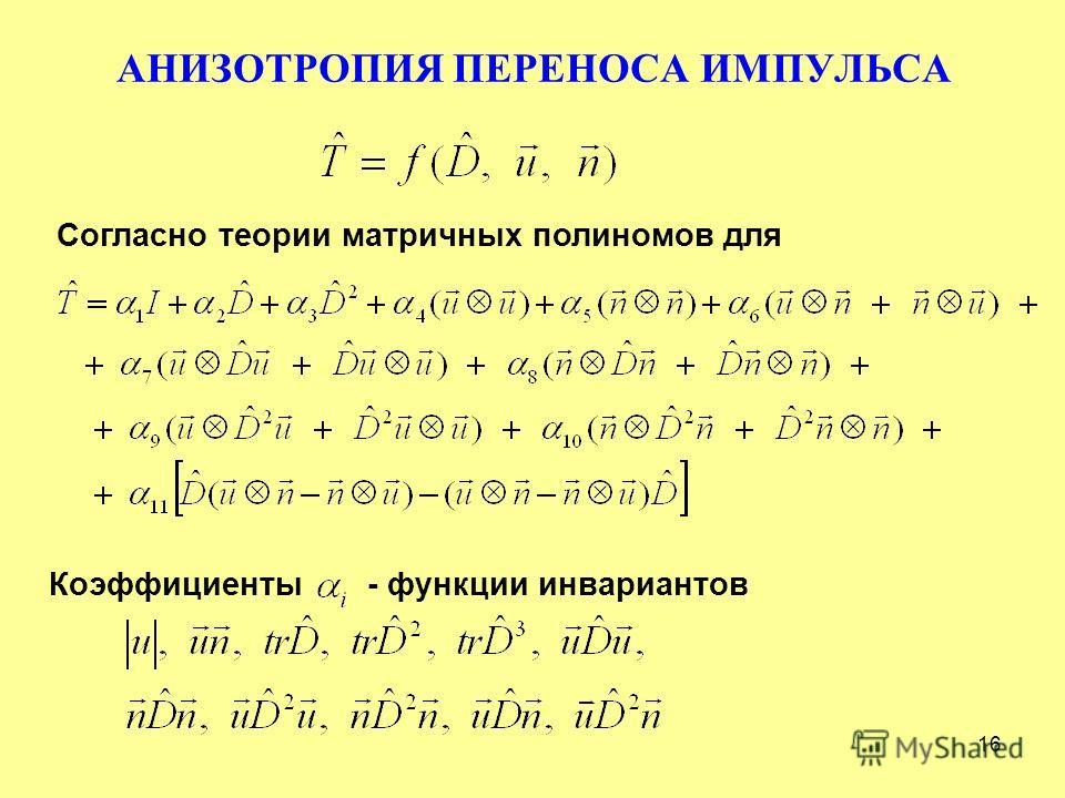 16 АНИЗОТРОПИЯ ПЕРЕНОСА ИМПУЛЬСА Согласно теории матричных полиномов для - функции инвариантовКоэффициенты