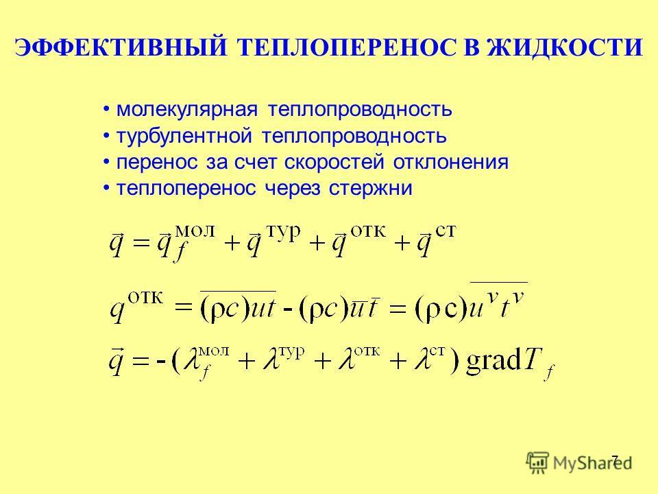 7 ЭФФЕКТИВНЫЙ ТЕПЛОПЕРЕНОС В ЖИДКОСТИ молекулярная теплопроводность турбулентной теплопроводность перенос за счет скоростей отклонения теплоперенос через стержни
