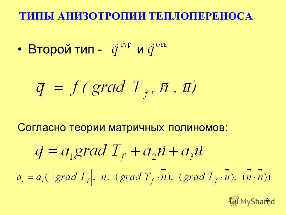 9 ТИПЫ АНИЗОТРОПИИ ТЕПЛОПЕРЕНОСА Второй тип - и Согласно теории матричных полиномов: