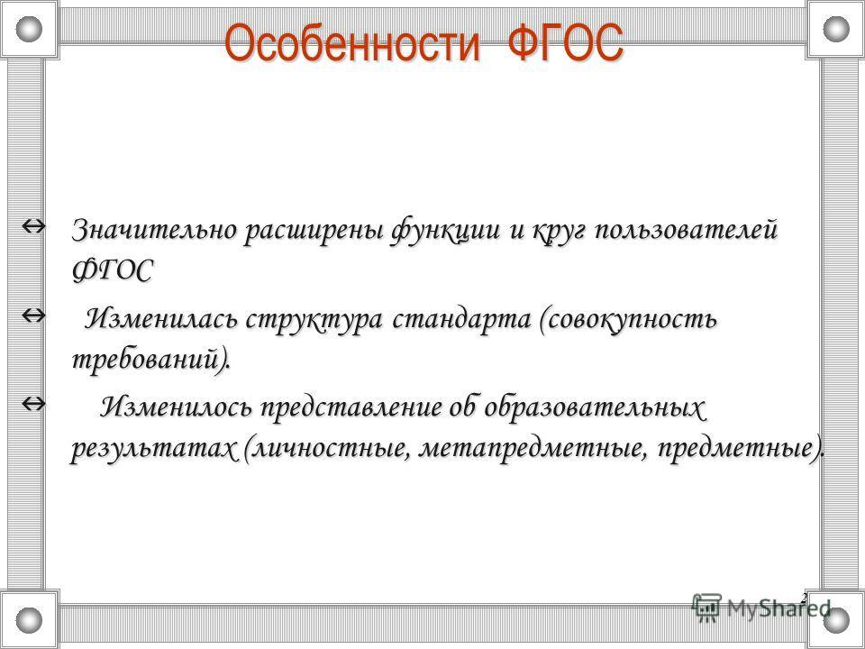 Значительно расширены функции и круг пользователей ФГОС Значительно расширены функции и круг пользователей ФГОС Изменилась структура стандарта (совокупность требований). Изменилась структура стандарта (совокупность требований). Изменилось представлен