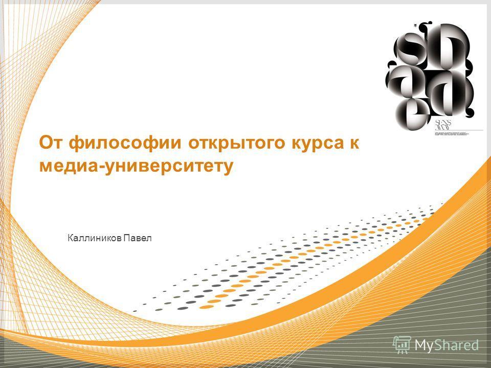 Каллиников Павел От философии открытого курса к медиа-университету